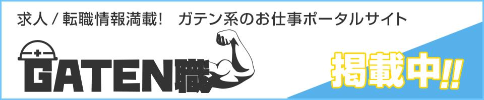 0:ガテン職